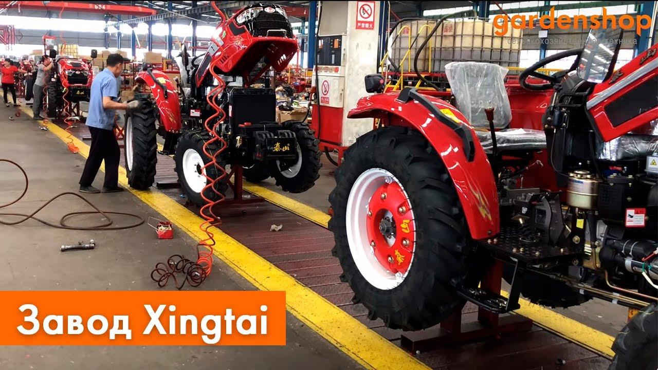 Завод Xingtai | Производство минитракторов Синтай