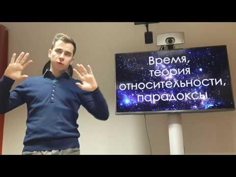 видео: Теория относительности – Дмитрий Побединский