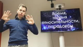 Теория относительности – Дмитрий Побединский