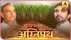 Know Who Will Win The Battle Of 'Baghpat' | ABP News