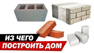 What material to choose for building new house.