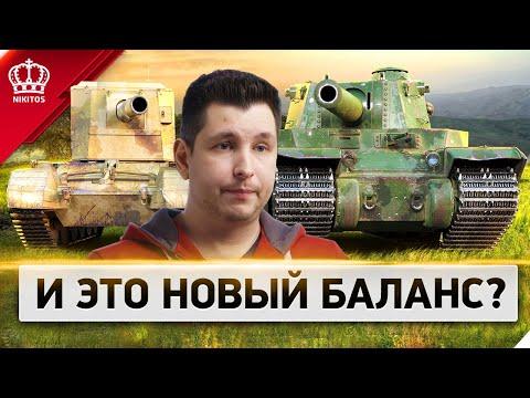 А как теперь играть? Ребаланс снарядов и прочности в World of tanks