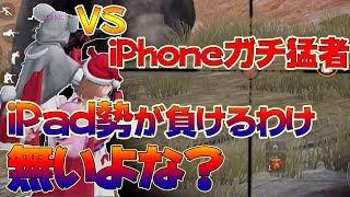 【荒野行動】iPhoneガチ猛者と勝負してみた!【大会後のまったり】