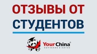 Обучение в китае для казахстанцев - Отзыв yourchina.kz