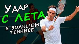 Обучение большому теннису. Удар с лета