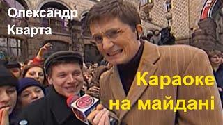 Олександр Кварта. Караоке на Майдані.