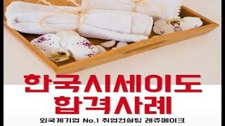 화장품회사 한국시세이도 채용 취업컨설팅 최종 합격 후기…