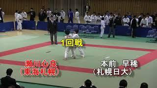 第40回高校柔道選手権北海道大会 女子個人57kg以下級 5試合 2017/12/2...