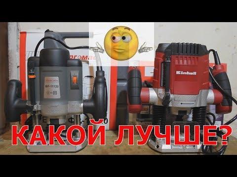 БИТВА ФРЕЗЕРОВ!! Einhell TC-RO 1155E, Энергомаш ФР-11120, какой ручной фрезер купить?