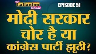 Rafale Deal पर सच बताएं, बहाने न बनाएं Narendra Modi | Rahul Gandhi | Lallantop Show | 24 Sept