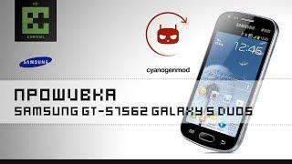 Прошивка Samsung GT-S7562 Galaxy S DUOS - Cyanogenmod 11 (OS 4.4.4)