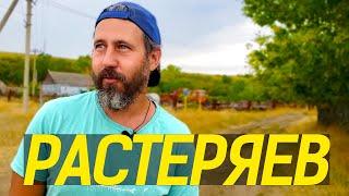 ИГОРЬ РАСТЕРЯЕВ - ЧЕСТНОЕ ИНТЕРВЬЮ 10 ЛЕТ СПУСТЯ