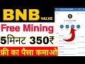 BNB Valve Free Mining Per Minute | BNB Coin Mining | Earn Free Binance Bnb Coin Daily