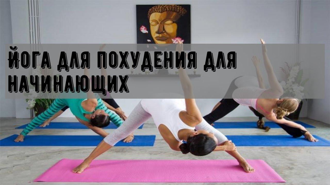йога для похудения начинающим смотреть