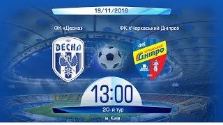 Desna vs FC Slavutych full match