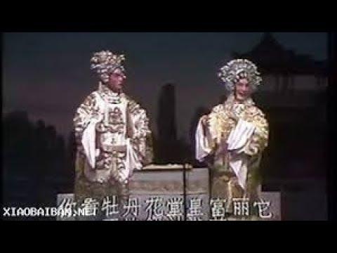 粤剧   【花园对枪】Part 1 of 3  (羅偉華, 紅虹)  1984