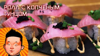 Ролл с копченым тунцом   Мастер класс суши