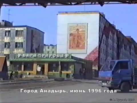 Город Анадырь, июнь 1996 года