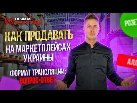 """Прямая трансляция: Как создать успешный интернет магазин на Prom.ua?!Формат: """"Вопрос- Ответ"""""""