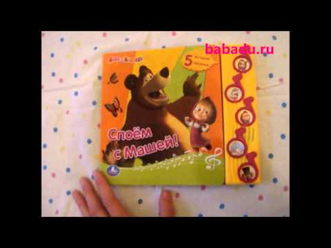 Книга Споем с Машей «Маша и медведь» 5 кнопок Умка