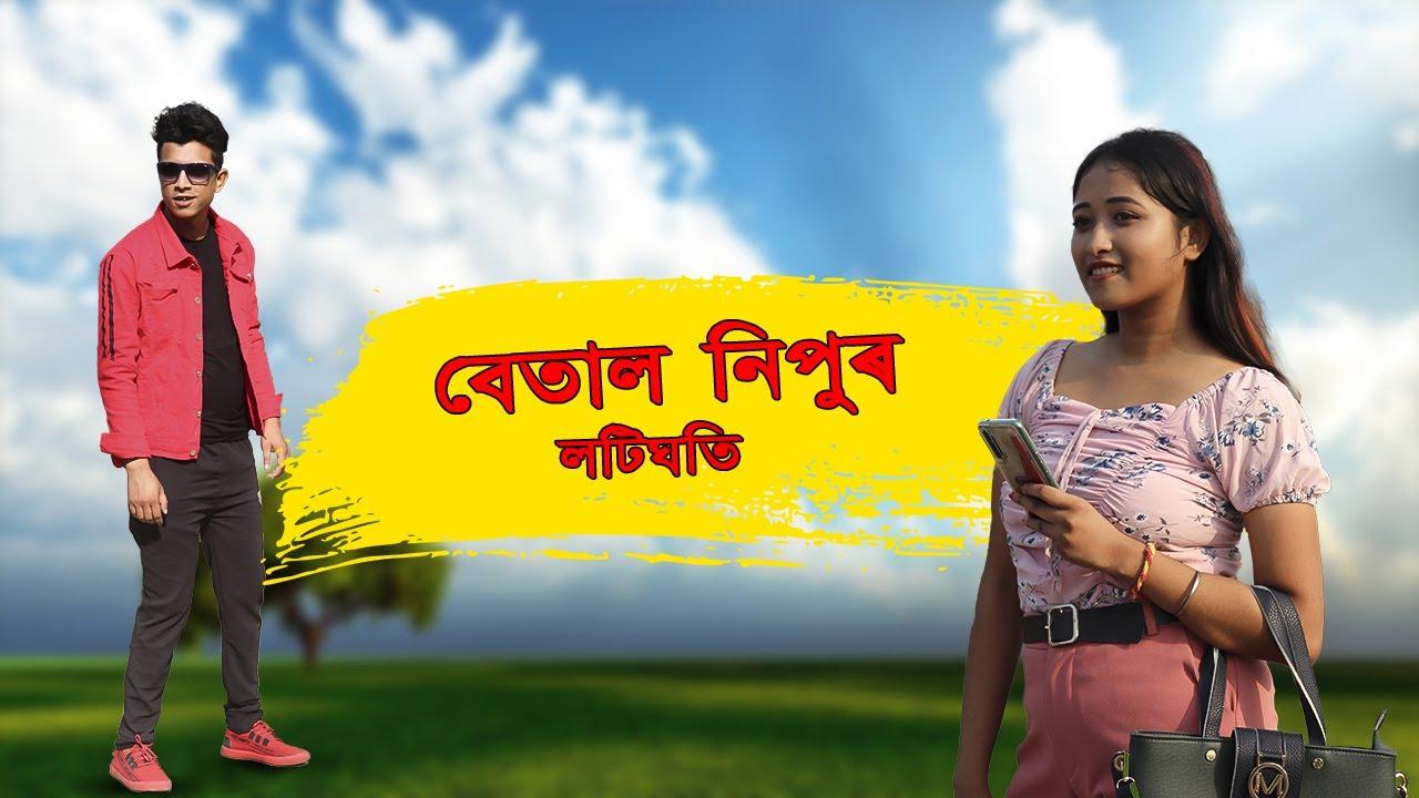 বেতাল নিপুৰ লটিঘটি || OLaCrazy || NEW ASSAMESE FUNNY VIDEO 2020