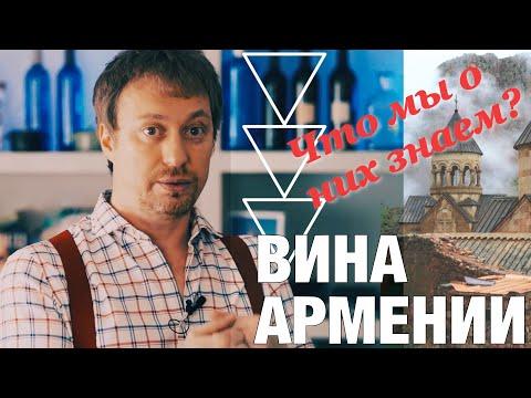 [Вина Армении] История, сегодняшний день и что выбрать на полке