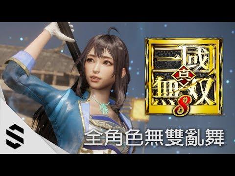 【真‧三國無雙 8】全角色無雙亂舞集 - PC特效全開2K60FPS版本 -  真三国无双8 - Dynasty Warriors 9 - 最強2K無損畫質