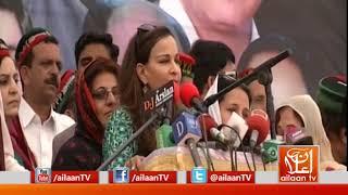 Sherry Rehman Speech At Mansehra Jalsa 19 August 2017 @MediaCellPPP