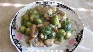 Как приготовить БРЮССЕЛЬСКУЮ капусту с грибами и соусом БЕШАМЕЛЬ