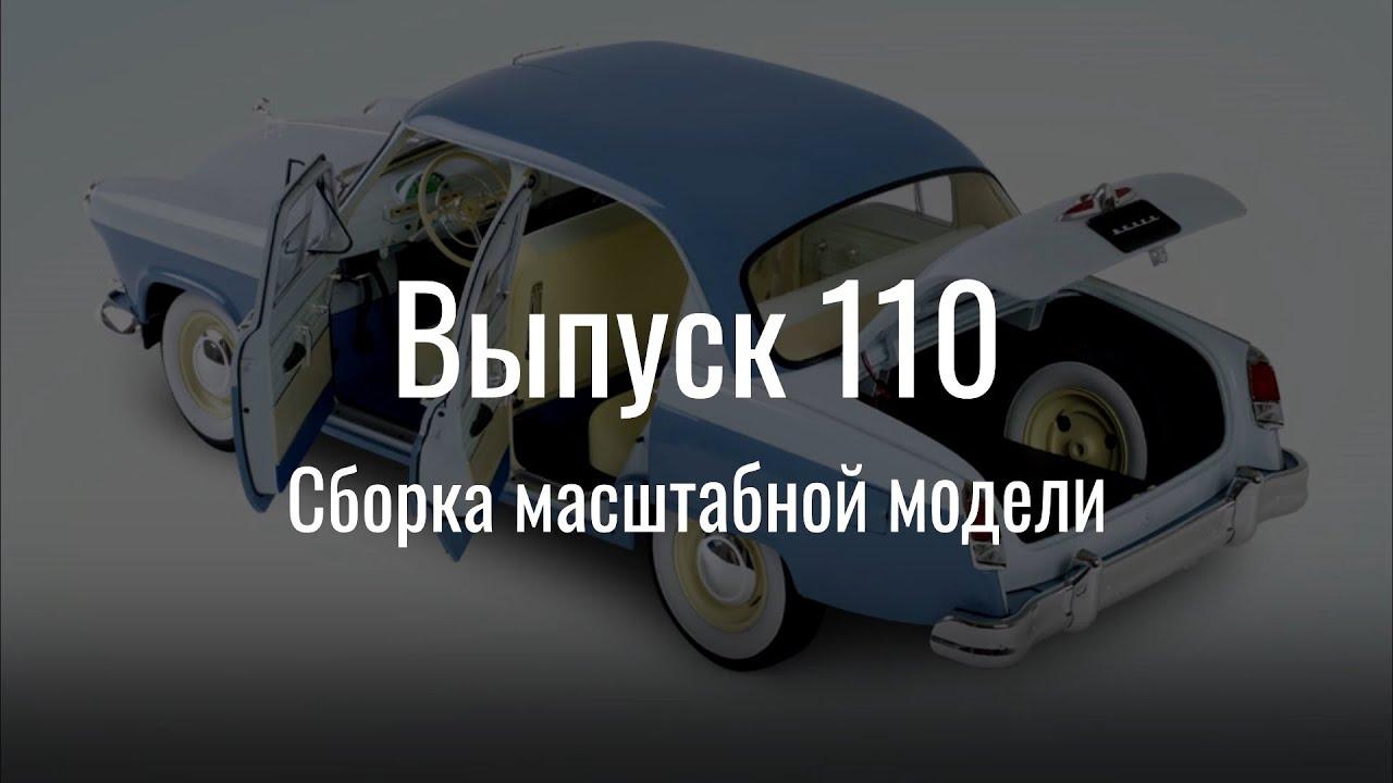М21 «Волга». Выпуск №110 (инструкция по сборке)
