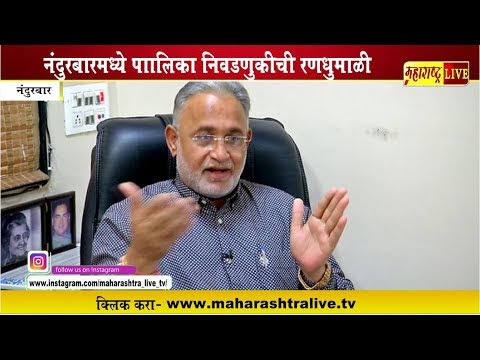 Nandurbar  Municipality Elections prepartion - नंदुरबार नगरप