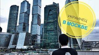 МОРДОР ГЛАЗАМИ УКРАИНЦА ( Москва,Росія )