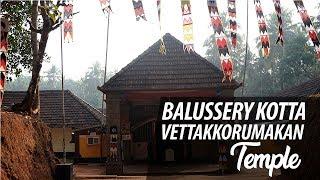 Sree Balussery Kotta Vettakkorumakan Temple | Kozhikode | Kerala Temples
