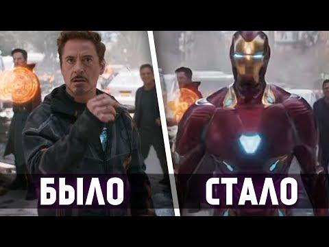 ИЗМЕНЁННЫЕ СЦЕНЫ - Мстители: Война Бесконечности   MARVEL 2018