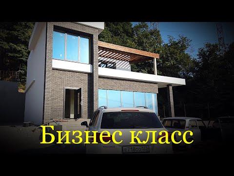 Дом в Сочи в стиле Хайтек❗️Сколько стоит❓