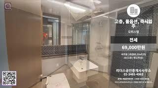 [보는부동산] 서초동 오피스텔 전세