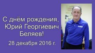 С днём рождения, Юрий Георгиевич Беляев!