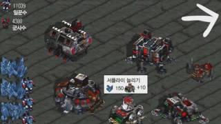 [플래시게임] 스타크래프트 영토전쟁