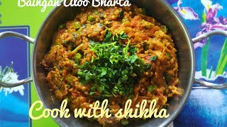 Baingan-Aloo Bharta Recipe in Hindi|Baingan aloo bharta recipe| Kaise banaye baingan aloo ka bharta