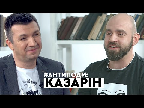 Казарін: кримський міф,