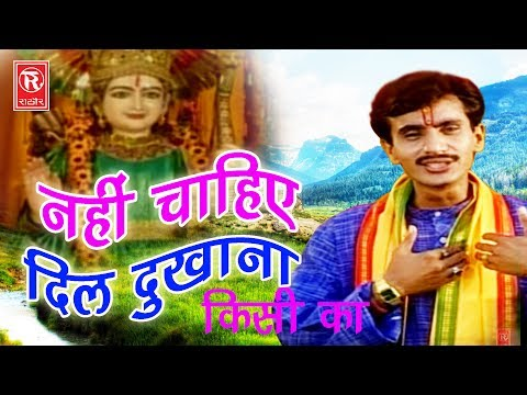 नहीं चाहिए दिल दुखाना किसी का | Nahi Chahiye Dil Dukhana Kisi ka | Parmod Kumar | Rathor Cassette
