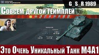 woT Blitz - Редкий танк уникального геймплея .Обзор M4A1 Revalorise - World of Tanks Blitz (WoTB)