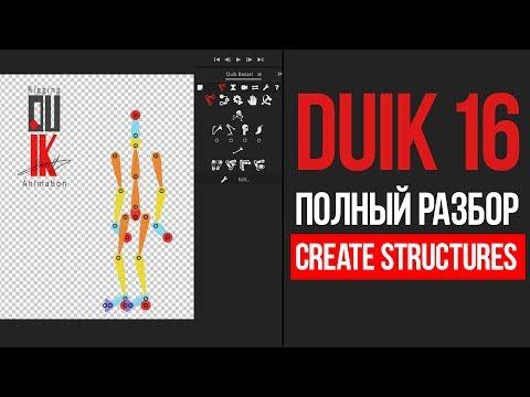 Duik - Create Structures