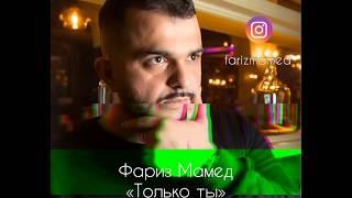 Fariz Mamed Только ты премьера 22 11 18