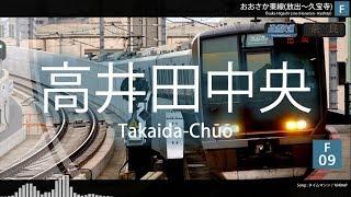 1640mP「タイムマシン」の曲で新大阪~奈良の駅名をおおさか東線直通快...