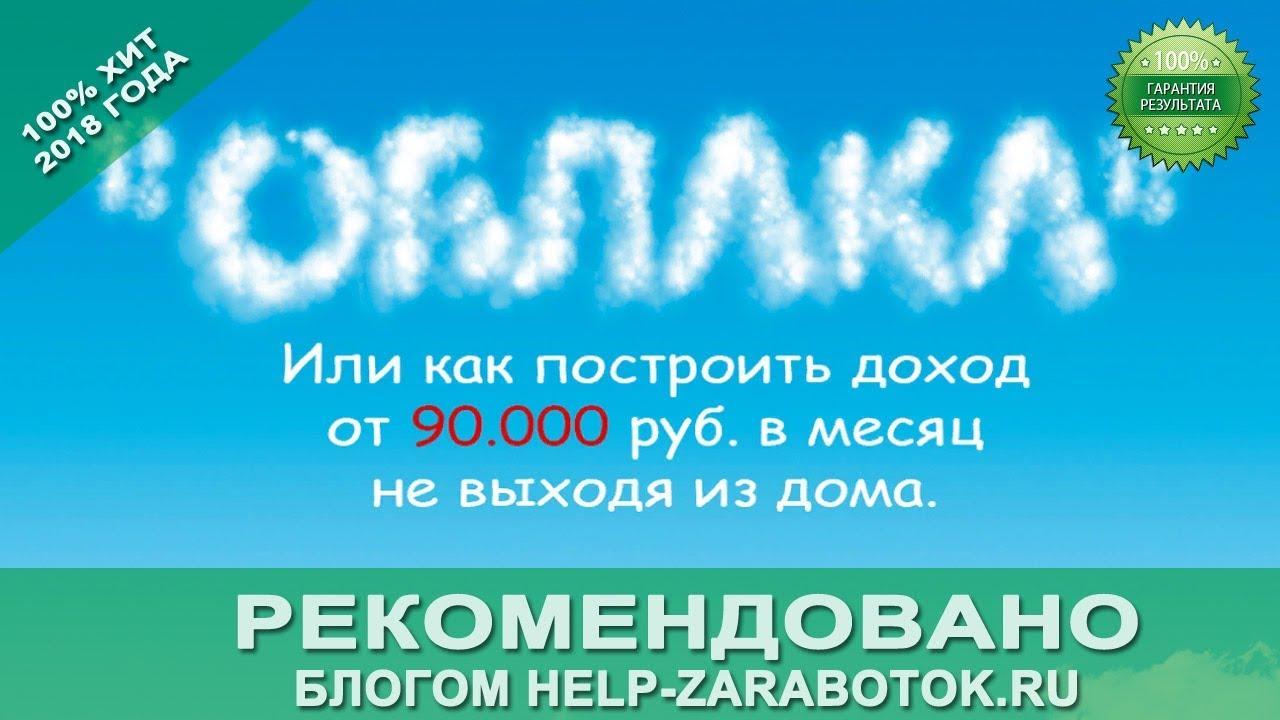Курс Автоматического Заработка|Курс Облака Ксении Лебедевой автоматический заработок от 90 000 рубле