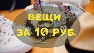Платья по 9, шорты по 6 - где и что можно купить в Минске до 10 рублей!