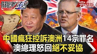 【@關鍵時刻 】20201119 完整版 中國瘋狂控訴澳洲14宗罪名 澳總理怒回「絕不妥協」「舵手」再現習近平個人崇拜再升級 劉寶傑