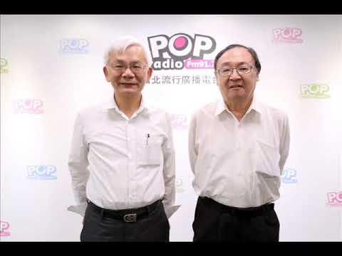 2019-10-15《POP撞新聞》黃清龍 專訪 文化大學講座教授陳一新