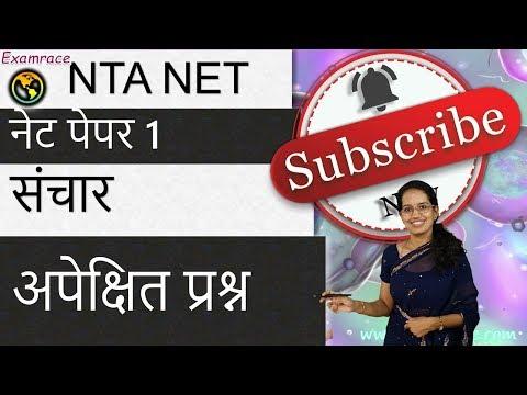 संचार : हिंदी NTA नेट पेपर 1 सवाल (NTA NET Paper 1) - Dr. Manishika | Mock Paper Dec 2019
